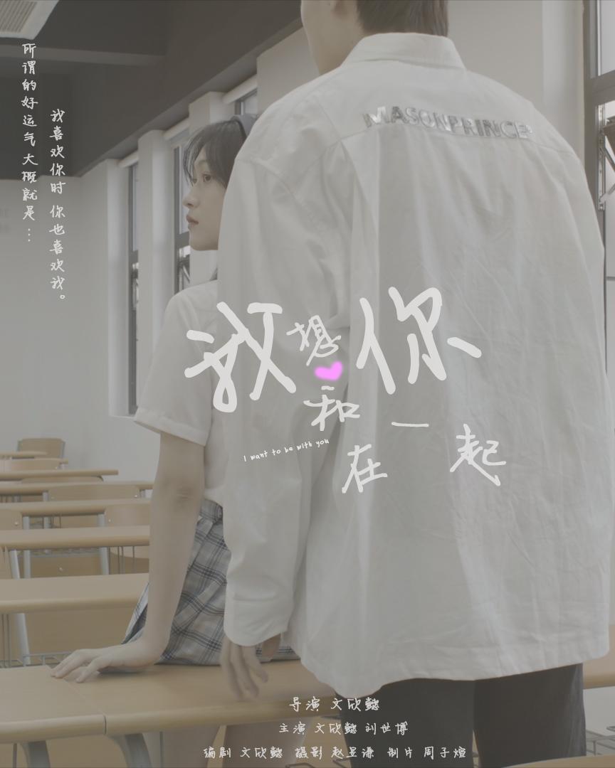 校园青春恋爱短片「 我想 · 和你 · 在一起 」