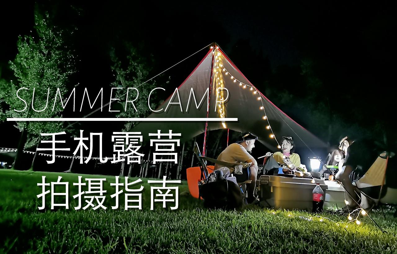 My RØDE Reel 2020用一款打破次元壁的手机 拍一个夏日的露营短片