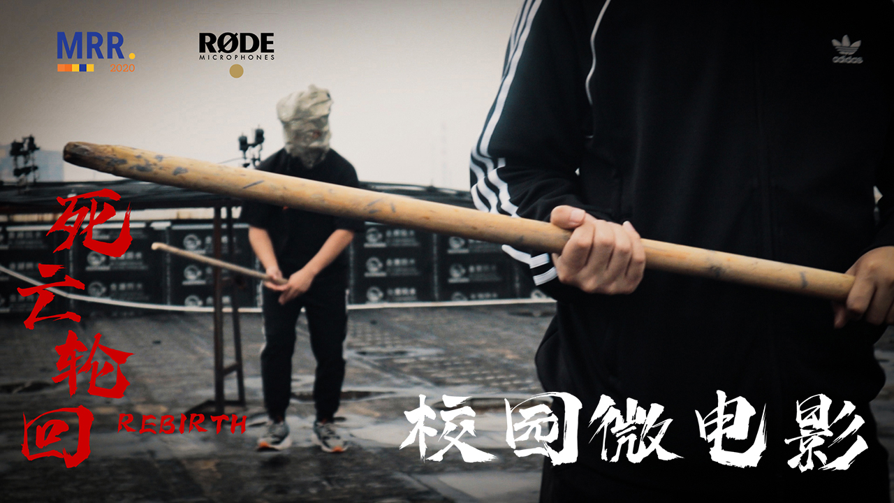 My RØDE Reel 2020 -REBIRTH《死亡轮回》