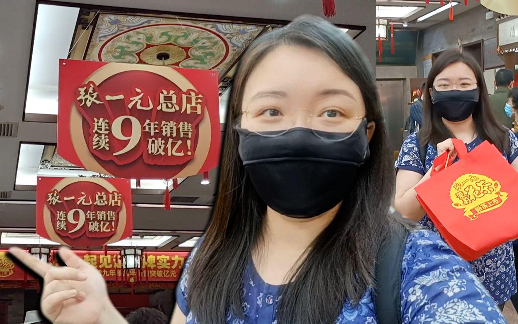 北京探店 | 北京人的中秋茶礼,前门大栅栏中华老字号 2020 My RØDE Reel