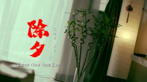 除夕 Chu Xi | Short Film