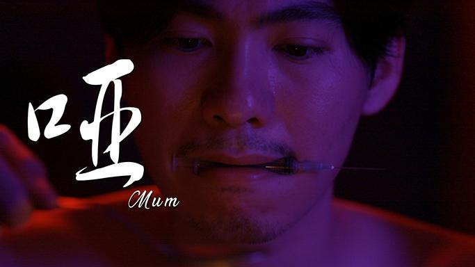 哑 Mum - My RØDE Reel 2020