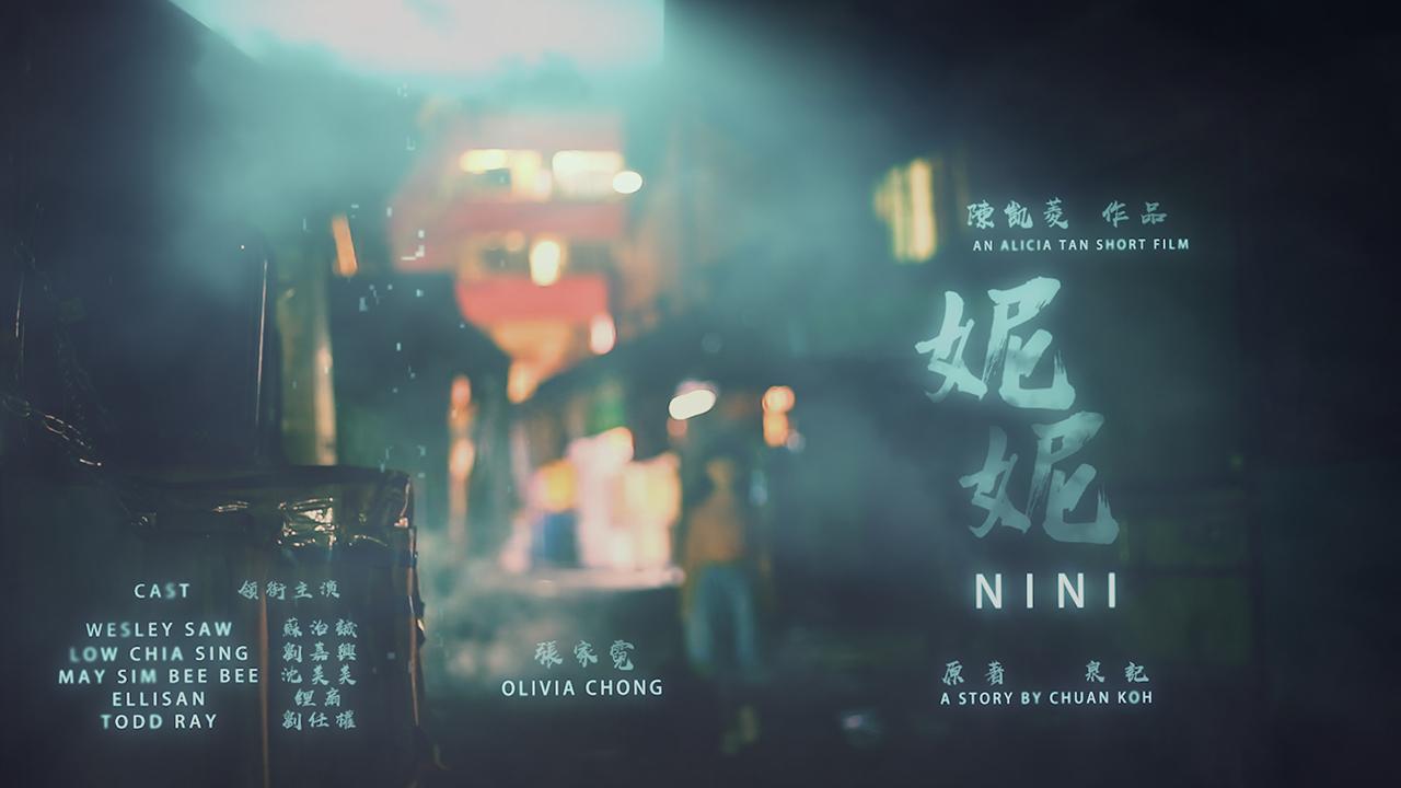 NINI 妮妮 | My Rode Reel 2020