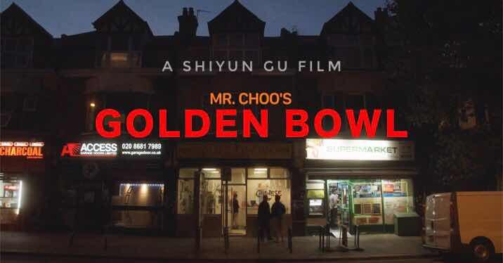 Mr  Choo's Golden Bowl -- My RØDE Reel 2020