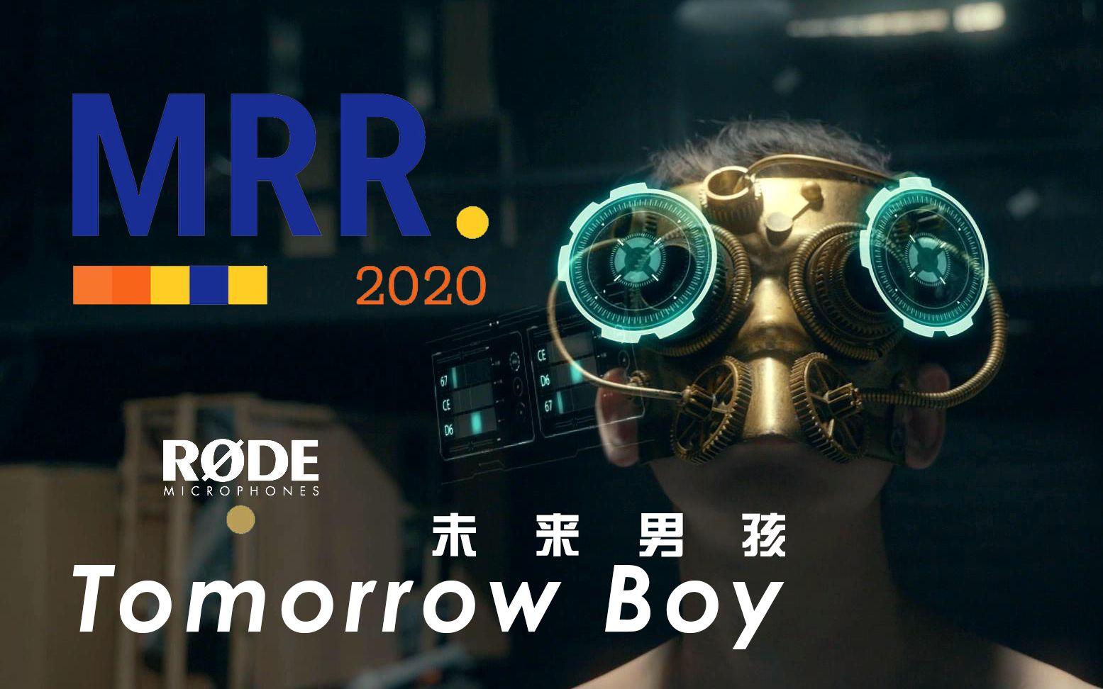 My RØDE Reel 2020 - Tomorrow Boy 未来男孩 - by Jacky Chen