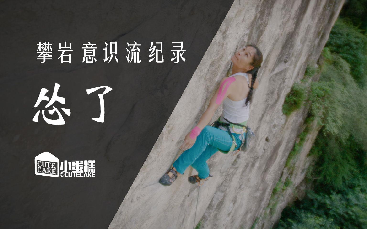 《怂了》意识流攀岩纪录片