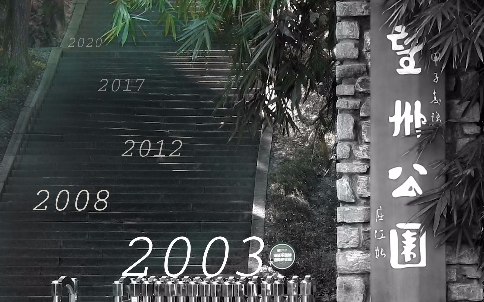 2020罗德短片大赛——涪陵往事《公园2020》