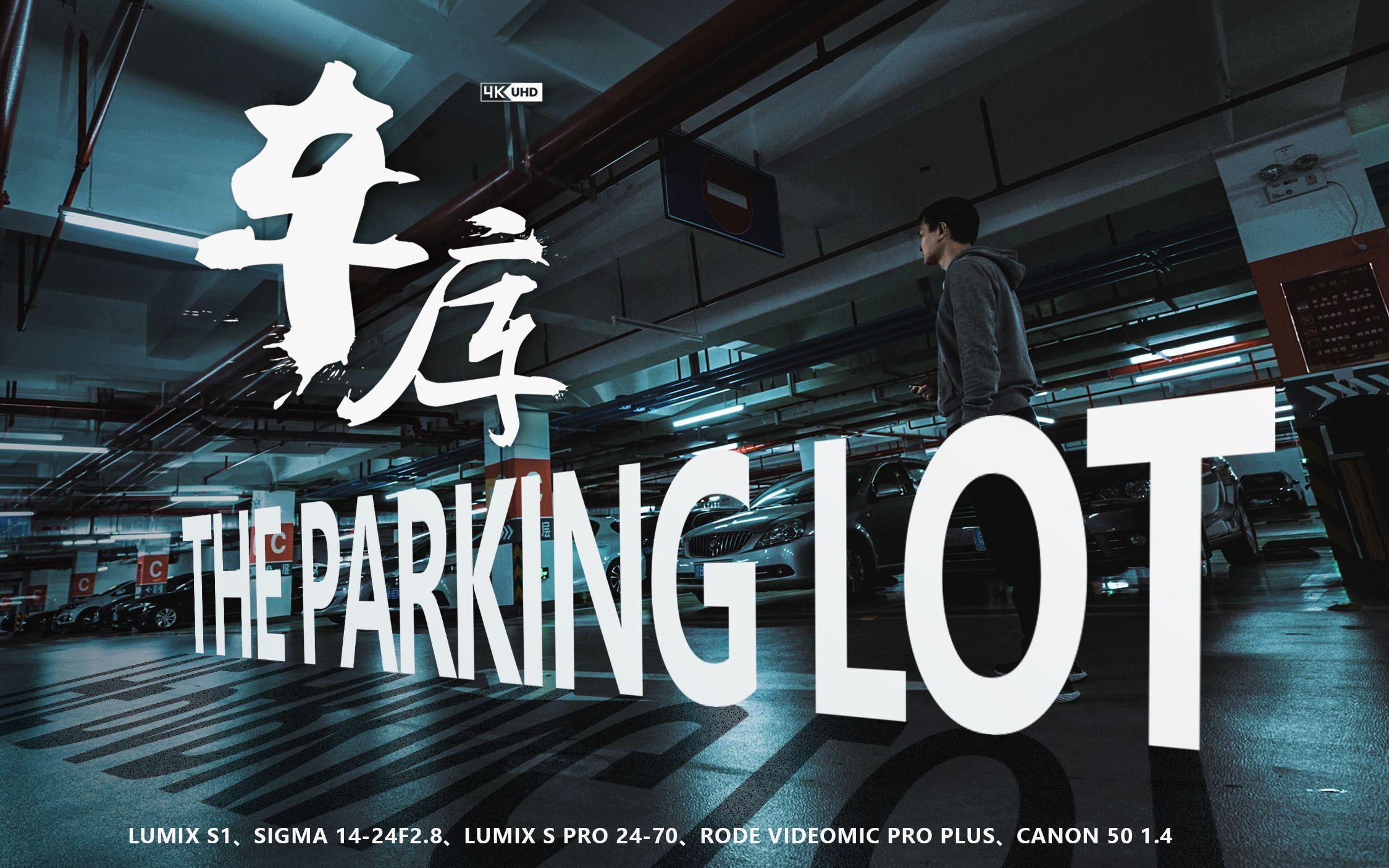 车库-THE PARKING LOT