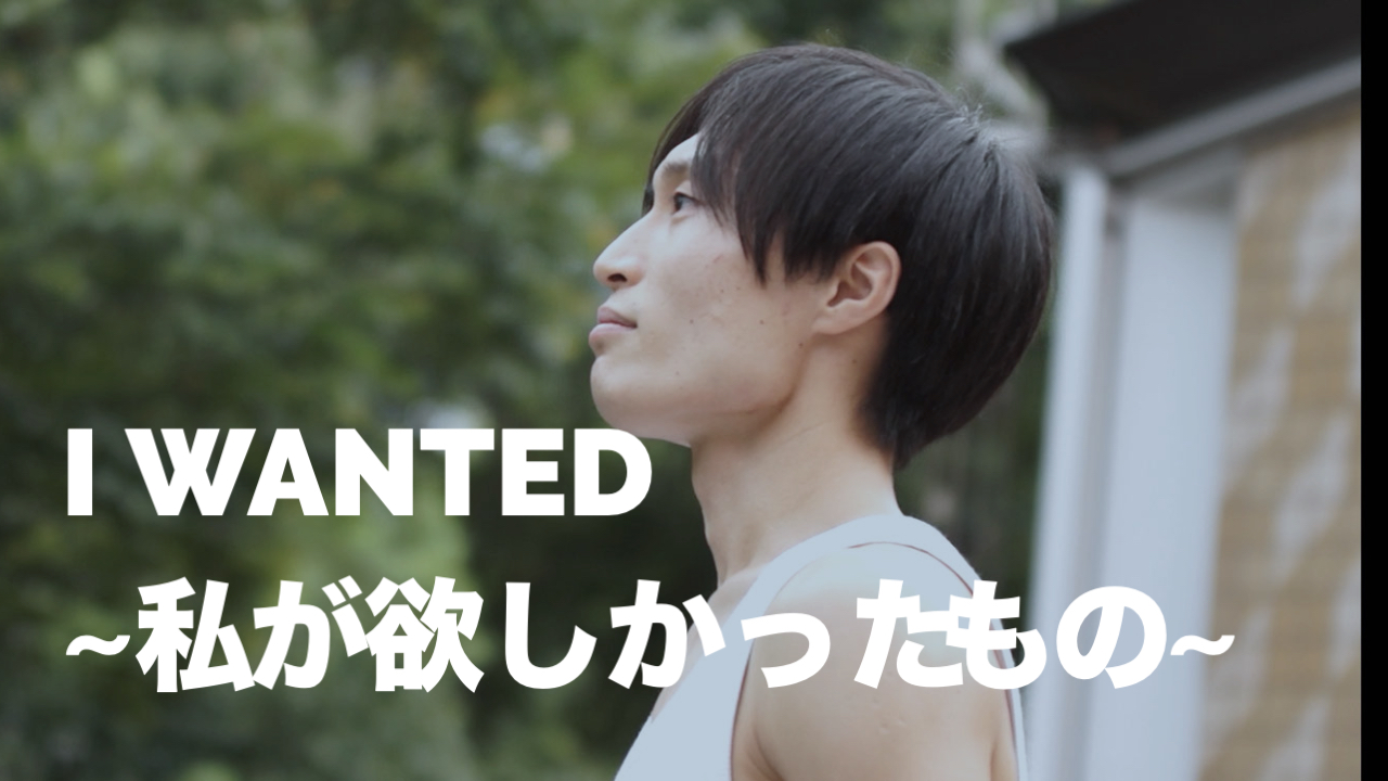 My RØDE Reel 2020 -「I WANTED~私が欲しかったもの~」